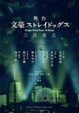 舞台「文豪ストレイドッグス」第3弾タイトルは「三社鼎立」 鳥越裕貴、多和田任益らが出演