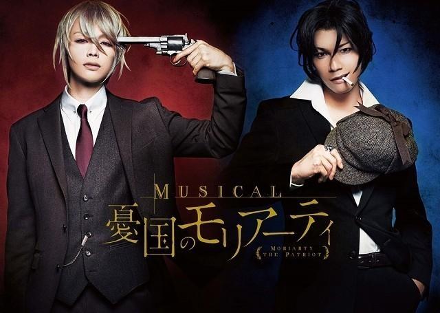 ミュージカル「憂国のモリアーティ」七木奏音、高木俊、山崎雅志が出演 キャラビジュアルも公開