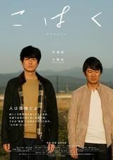 井浦新×アキラ100% 兄弟役で異色タッグ「こはく」公開日決定&ビジュアル披露