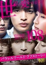 宇多田ヒカル「嫉妬されるべき人生」、玉森裕太主演作の主題歌に! 新予告も公開