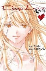 ケータイ小説の草分け「Deep Love」改訂版と続編漫画が発売 アニメ化も目指す