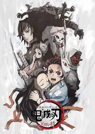 「鬼滅の刃」第1~5話で構成した特別上映版、3月29日から2週間限定公開