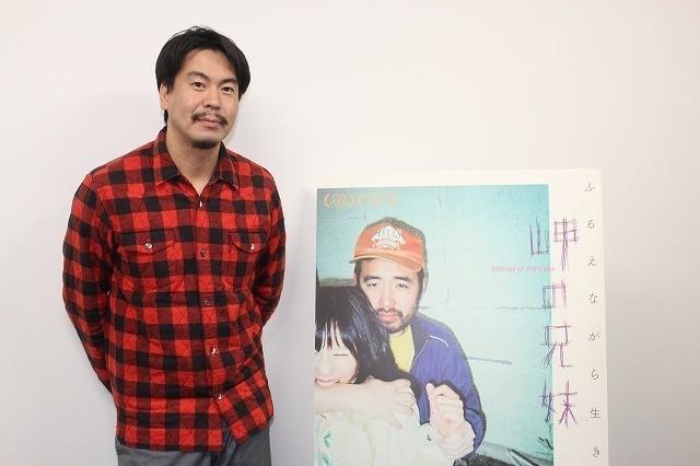 取材に応じた片山慎三監督