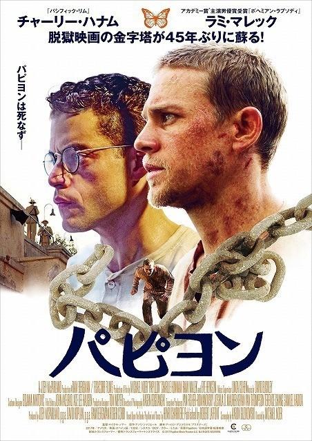 "S・マックィーン&D・ホフマン共演の ""脱獄映画の金字塔""をリメイク"