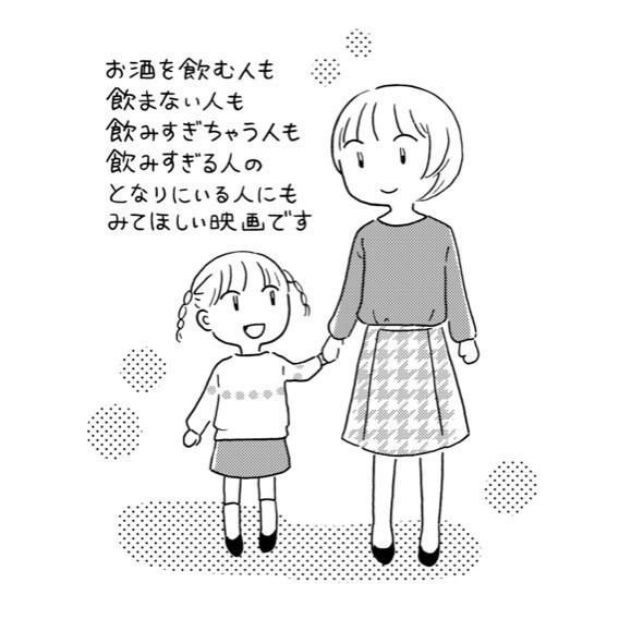 原作者の菊池真理子氏によるイラストとコメント