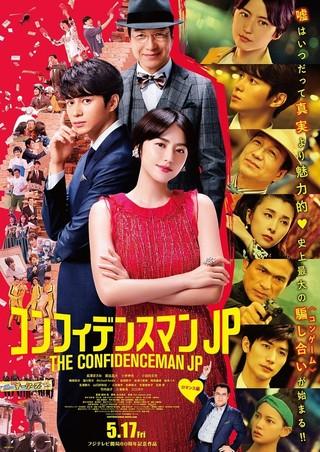 コンフィデンスマンJP映画ポスター