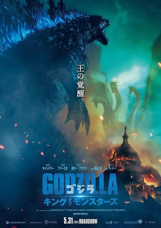 ゴジラとギドラがにらみ合う日本限定ポスター