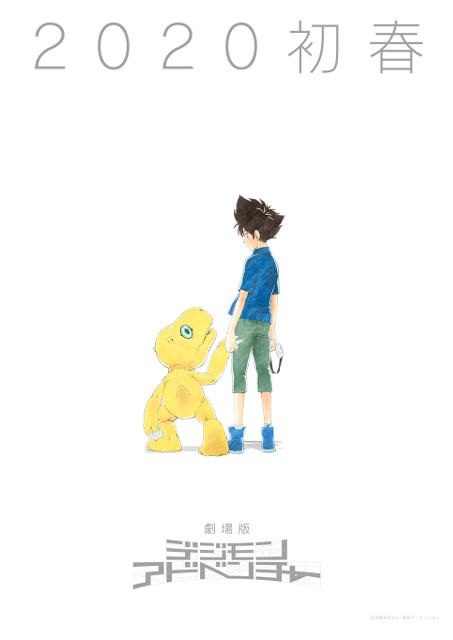 「デジモン」劇場版最新作は2020年初春公開 ビジュアル&超特報完成