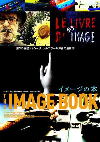 ゴダール最新作 「イメージの本」日本版予告編公開