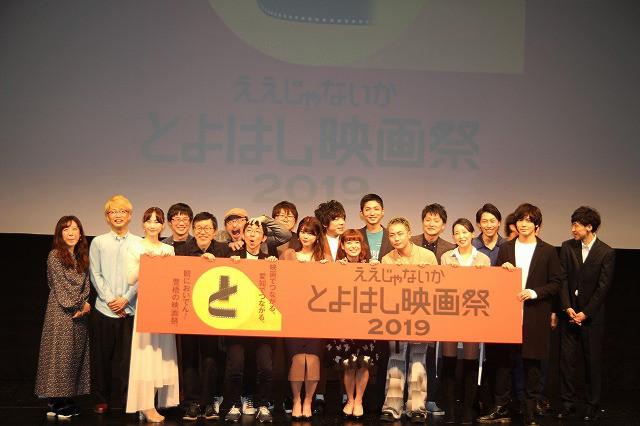 「とよはし映画祭2019」開幕! 療養中の園子温監督、愛情たっぷりのエールで祝福