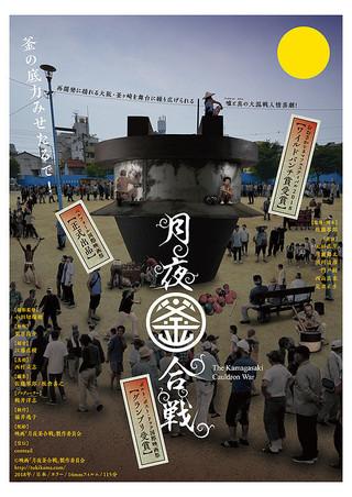 再開発に揺れる釜ヶ崎を16ミリで活写 「月夜釜合戦」東京、横浜で2週間限定公開