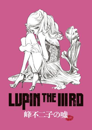 【劇場アニメ】「ルパン三世」のスピンオフシリーズ「LUPIN THE IIIRD 峰不二子の嘘」5月31日公開 妖艶なビジュアル&特報も完成