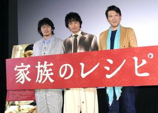 舞台挨拶を盛り上げた斎藤工ら「家族のレシピ」