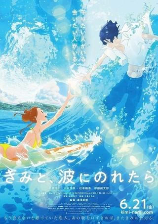 「きみと、波にのれたら」予告編公開 主題歌は主演・片寄涼太が所属する「GENERATIONS」