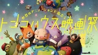 """「ダム・キーパー」絵本化記念で「トンコハウス映画祭」開催 世界のアニメの""""今""""を届ける"""
