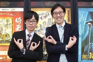 マネージャー・飯塚貴志さん(左)と 副支配人・本谷彰啓さん「翔んで埼玉」