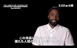 父親はあのオスカー俳優!「ブラック・クランズマン」主役のインタビュー映像公開