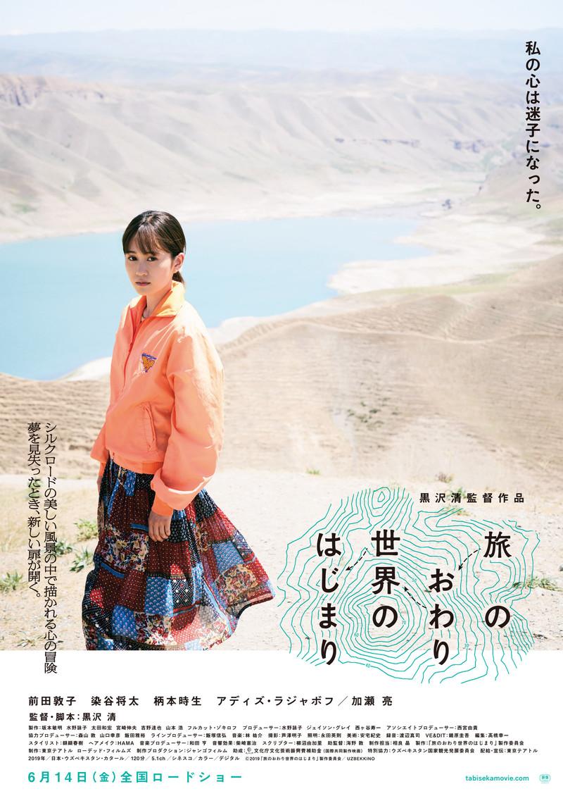 前田敦子、ウズベキスタンの標高2443mの山頂で「愛の讃歌」をアカペラ熱唱