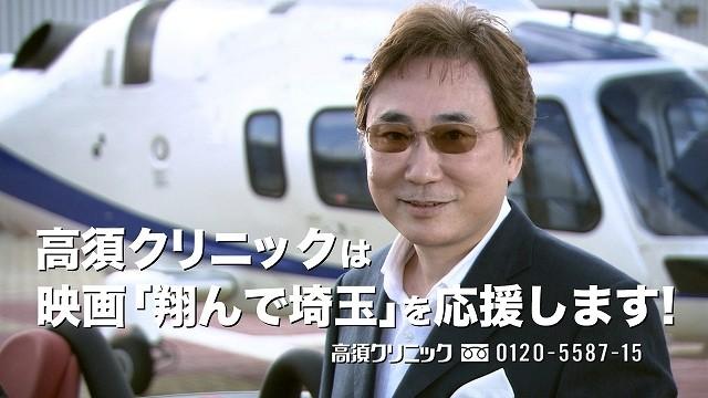 「翔んで埼玉」×高須クリニック、理外のコラボが実現 院長が「Yes!」と応援するCM放送