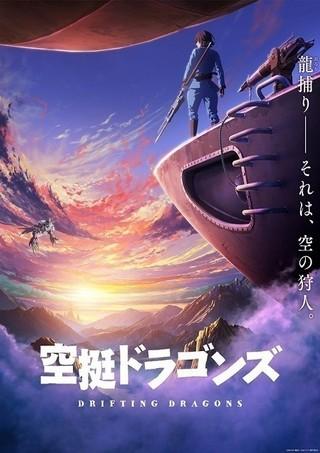 ファンタジー漫画「空挺ドラゴンズ」TVアニメ化 ポリゴン・ピクチュアズ制作で20年放送