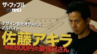 岡田准一、時給800円の男… 実写「ファブル」主人公の魅力あふれる特別映像披露