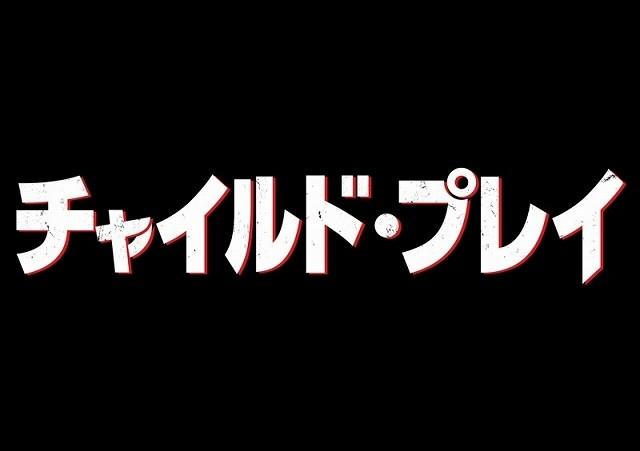 """""""殺人人形""""が帰ってくる… 「チャイルド・プレイ」リブート版、7月19日に日本公開"""