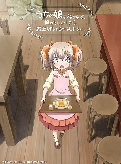 ホビージャパンの50周年記念作品 としてテレビアニメ化