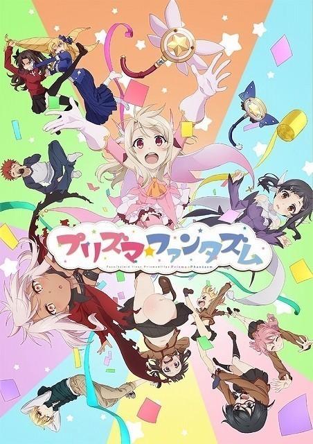 シリーズキャラ総登場の「プリズマ☆イリヤ」最新作OVA「プリズマ☆ファンタズム」19年劇場公開