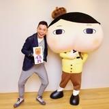 """太田光「おしりたんてい」と""""カレーなる""""コラボ!? 劇場版声優に決定"""