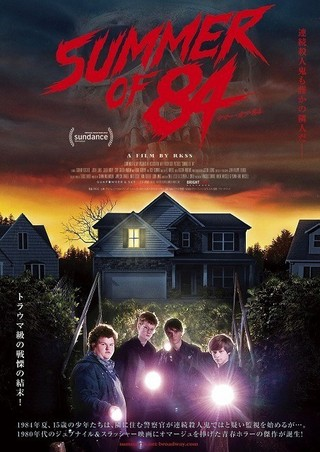 連続殺人鬼を追う少年の冒険 「サマー・オブ・84」8月3日公開