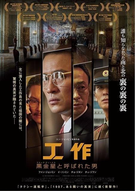 ファン・ジョンミンが実在のスパイに! カンヌで話題を呼んだ韓国映画「工作」7月19日公開