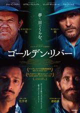 J・C・ライリー×J・フェニックス×J・ギレンホール×R・アーメッド ベネチア受賞の西部劇公開