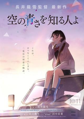 「あの花」「ここさけ」スタッフ再結集のオリジナルアニメ「空の青さを知る人よ」10月11日公開