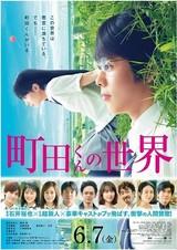 「町田くんの世界」主題歌は平井堅!豪華キャスト総出演の予告初披露
