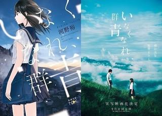 横浜流星×飯豊まりえ! 河野裕の青春ミステリー小説「いなくなれ、群青」実写映画化