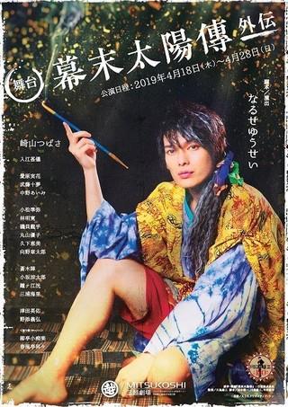 川島雄三監督作「幕末太陽傳」を舞台化