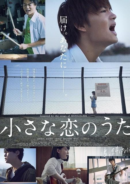 佐野勇斗が感極まり涙の歌唱…「小さな恋のうた」メイキングで映し出されたバンドの絆