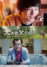 「FF14」の感動の実話を映画化 坂口健太郎×吉田鋼太郎W主演作、特報&ポスター披露