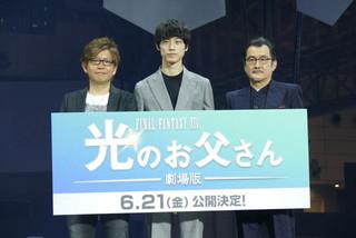 「FF14」実写映画化に坂口健太郎「父親と息子の愛情伝えたい」
