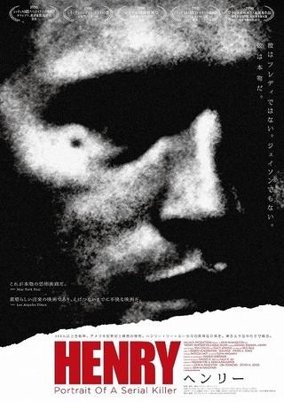 """""""地獄の映画体験""""にようこそ… 史上最恐クラスの絶望映画「ヘンリー」特別上映決定"""