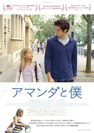 テロで肉親を亡くした青年と少女の未来は…ベネチア、東京国際映画祭受賞作「アマンダと僕」予告