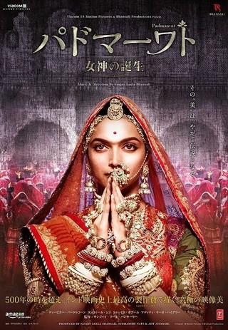 インド映画史上最大級の製作費「パドマーワト」6月7日から日本公開決定!