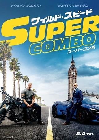 海外版予告&ビジュアルもお披露目「ワイルド・スピード スーパーコンボ」