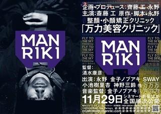 斎藤工×永野×金子ノブアキ×清水康彦が放つ映画「MANRIKI」11月29日公開決定
