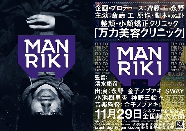 「チームMANRIKI」の圧倒的なエネルギーがさく裂!