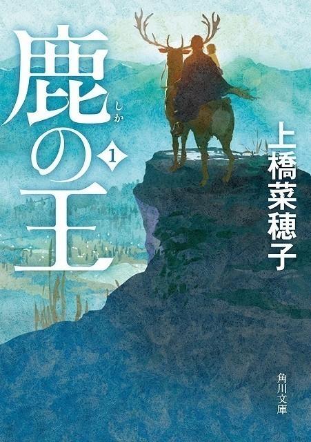 上橋菜穂子のファンタジー小説「鹿の王」を劇場アニメ化!製作はProduction I.G