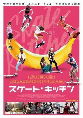 NYのガールズスケーターたちの青春を描いたサンダンス注目作、5月公開