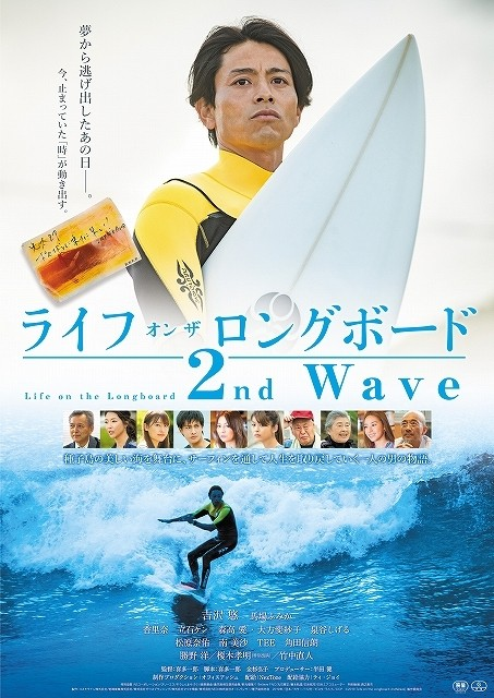 夢から逃げ出したあの日―― 吉沢悠主演のサーフィン映画、公開日決定&ポスター完成