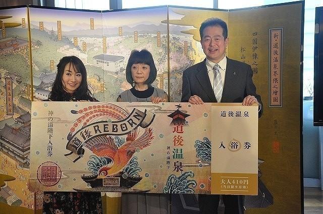 (左から)水樹奈々、手塚るみ子、 松山市長の野志克仁