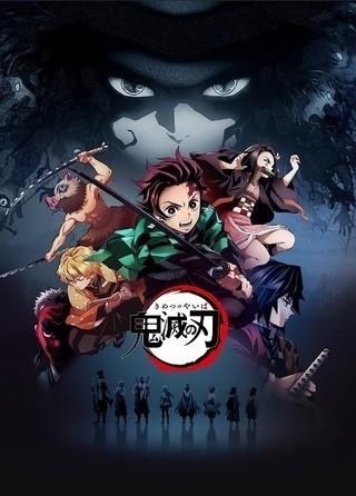 「鬼滅の刃」主題歌をLiSAが担当 大塚芳忠、梶裕貴、加隈亜衣ら総勢11人の出演も決定